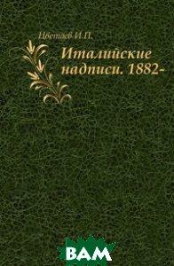 Италийские надписи. 1882-