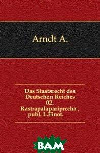 Das Staatsrecht des Deutschen Reiches. 02. Rastrapalapariprccha , publ. L.Finot