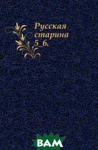Русская старина. 5_6.