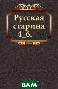Русская старина. 4 6.