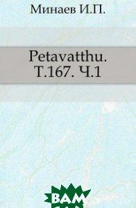 Русский вестник . Журнал литературный и политический. Том 167. Часть 1