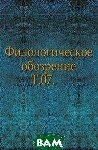 Филологическое обозрение. Т. 07.