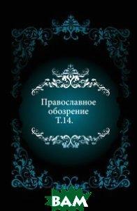 Православное обозрение. Т.14.