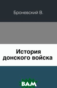 Купить История донского войска, Книга по Требованию, Броневский В., 978-5-458-03196-7