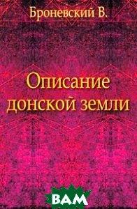 Купить Описание донской земли, Книга по Требованию, Броневский В., 978-5-458-03197-4
