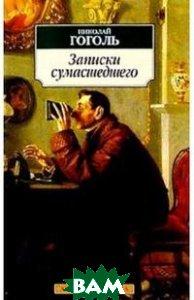 Купить Записки сумасшедшего, АСТ, Гоголь Николай Васильевич, 978-5-17-102520-5