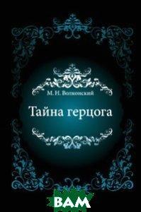 Купить Тайна герцога, Книга по Требованию, М. Н. Волконский, 978-5-458-03712-9