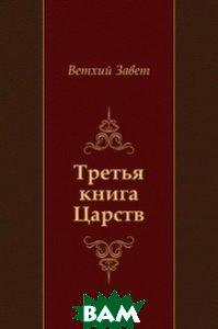 Купить Третья книга Царств, Книга по Требованию, Ветхий Завет, 978-5-458-03773-0