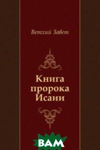Купить Книга пророка Исаии, Книга по Требованию, Ветхий Завет, 978-5-458-03889-8
