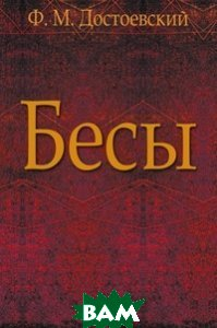 Купить Бесы (изд. 2011 г. ), ЭКСМО, Федор Михайлович Достоевский, 978-5-699-46715-0