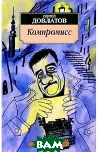 Купить Компромисс Серия: Азбука-классика, АЗБУКА, Довлатов Сергей Донатович, 978-5-9985-0071-8