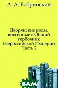 Дворянские роды, внесенные в Общий гербовник Всероссийской Империи. Часть 2