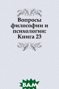Вопросы философии и психологии: Книга 23.
