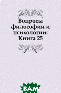 Вопросы философии и психологии: Книга 25.