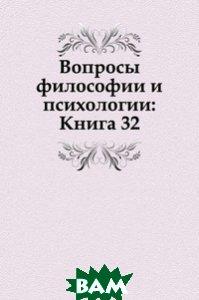 Купить Вопросы философии и психологии: Книга 32., Книга по Требованию, 978-5-458-04682-4