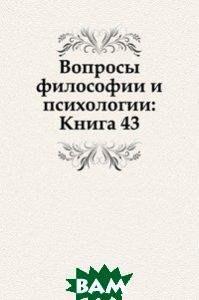 Купить Вопросы философии и психологии: Книга 43., Книга по Требованию, 978-5-458-04692-3