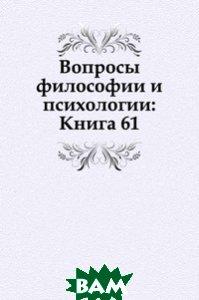 Купить Вопросы философии и психологии: Книга 61., Книга по Требованию, 978-5-458-04710-4