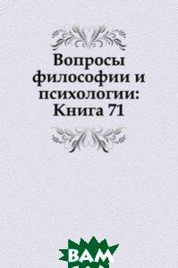 Вопросы философии и психологии: Книга 71.