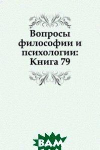 Вопросы философии и психологии: Книга 79.
