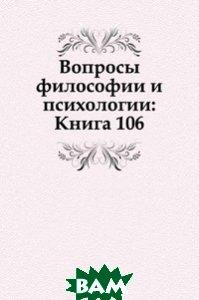 Вопросы философии и психологии: Книга 106.