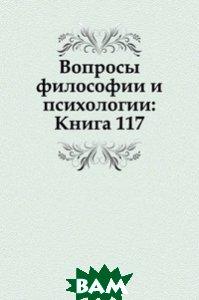 Вопросы философии и психологии: Книга 117.