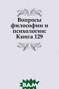 Купить Вопросы философии и психологии: Книга 129., Книга по Требованию, 978-5-458-04777-7