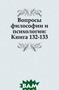 Купить Вопросы философии и психологии: Книга 132-133., Книга по Требованию, 978-5-458-04780-7