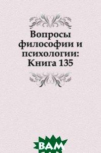 Купить Вопросы философии и психологии: Книга 135., Книга по Требованию, 978-5-458-04782-1