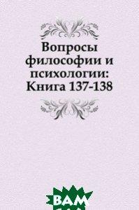 Купить Вопросы философии и психологии: Книга 137-138., Книга по Требованию, 978-5-458-04784-5