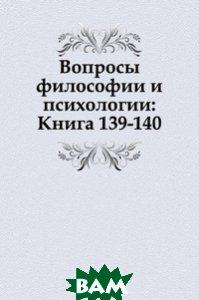 Купить Вопросы философии и психологии: Книга 139-140., Книга по Требованию, 978-5-458-04785-2