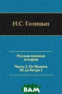 Русская военная история: Часть 2. От Иоанна III до Петра I.