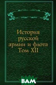 История русской армии и флота. Том XII