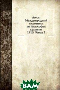 Логос. Международный ежегодник по философии культуры. 1910. Книга I