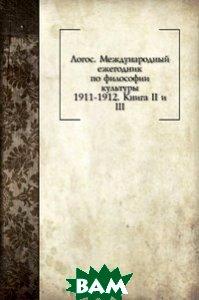 Купить Логос. Международный ежегодник по философии культуры. 1911-1912. Книга II и III, Книга по Требованию, 978-5-458-04957-3