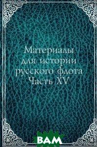 Материалы для истории русского флота. Часть XV