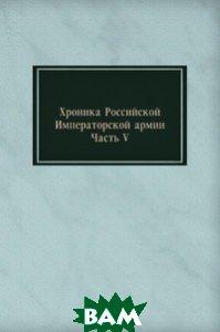 Хроника Российской Императорской армии. Часть V