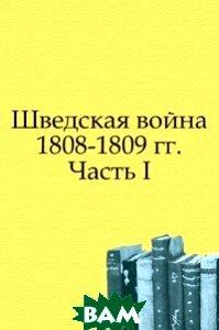 Купить Шведская война 1808-1809 гг.. Часть I, Книга по Требованию, 978-5-458-05277-1