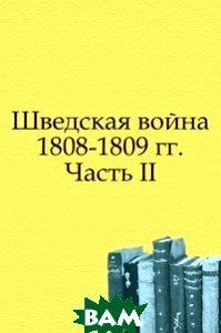 Купить Шведская война 1808-1809 гг.. Часть II, Книга по Требованию, 978-5-458-05278-8