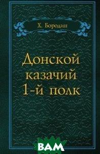 Купить Донской казачий 1-й полк, Книга по Требованию, Хорунжий Бородин, 978-5-458-05445-4