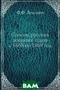Список русских военных судов с 1668 по 1869 год