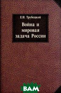 Купить Война и мировая задача России, Книга по Требованию, Евгений Николаевич Трубецкой, 978-5-458-05667-0