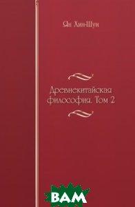 Древнекитайская философия. Том 2
