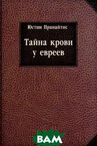 Купить Тайна крови у евреев, Книга по Требованию, Пранайтис, 978-5-458-05807-0