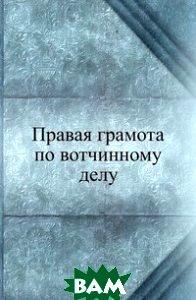 Купить Правая грамота по вотчинному делу, Книга по Требованию, 978-5-458-05906-0