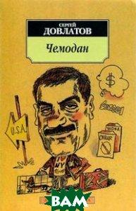 Купить Чемодан (изд. 2007 г. ), Азбука-классика, Довлатов Сергей Донатович, 978-5-91181-427-4