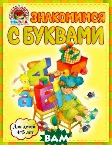 Купить Знакомимся с буквами. Для детей 4-5 лет, ЭКСМО, Валентина Егупова, 978-5-699-64025-6