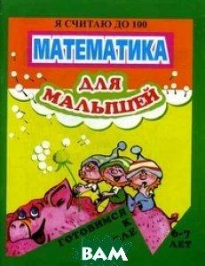 Купить Математика для малышей. Я считаю до 100. 6-7 лет, Флер, Левик О.Н., 978-5-88944-402-2