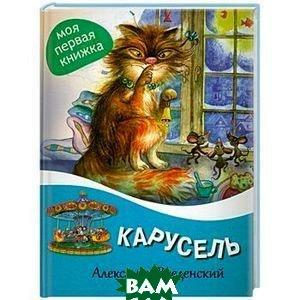 Купить Карусель, Олма Медиа Групп, Александр Введенский, 978-5-373-05107-1