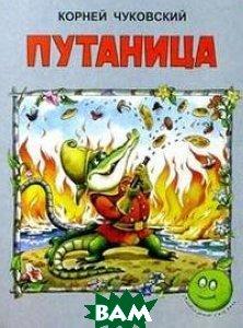 Купить Путаница, ЯБЛОКО, Чуковский Корней Иванович, 978-5-94707-055-2