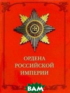 Ордена Росийской империи